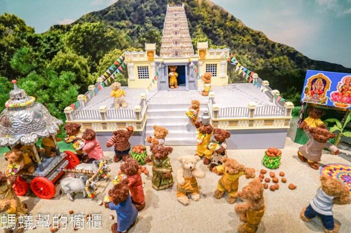 檳城泰迪熊博物館TeddyVille Museum Penang | 檳城旅遊推薦,找回兒時童趣,各式泰迪熊布偶收藏品。