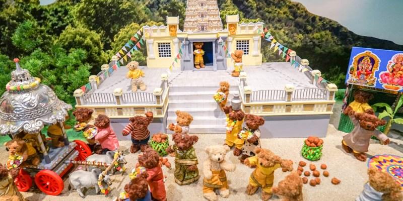 檳城泰迪熊博物館TeddyVille Museum Penang   檳城旅遊推薦,找回兒時童趣,各式泰迪熊布偶收藏品。