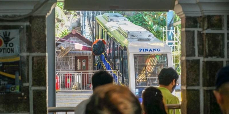 檳城升旗山纜車&高空步道 | 檳城旅遊必訪景點,360度天空步道、高空纜車、全馬最高的樹頂步道。