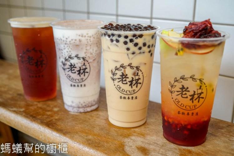 老杯飲茶 | 彰化市自創飲品,自家熬煮糖漿,人氣老杯紅龍茶、珍珠奶茶,使用櫻島家高品質鮮乳。