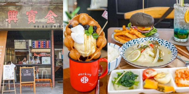 彰化溪湖滴答咖啡 | 紅磚老屋重新打造,咖啡與美食的碰撞,雞蛋仔好吃讓人印象深刻。