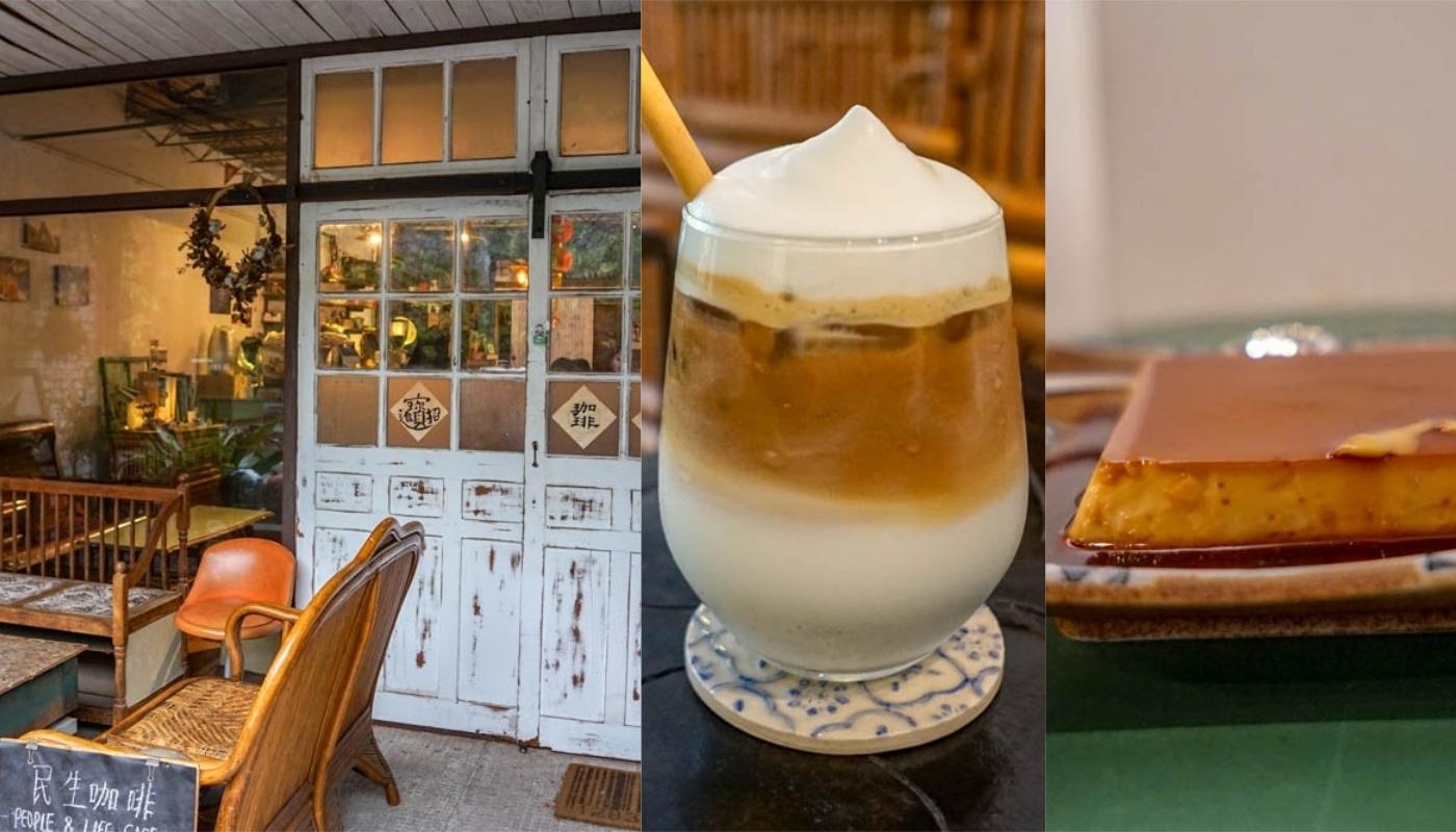 台中西區民生咖啡   審計新村附近老宅咖啡館,微苦焦糖布丁甜點造型特別。