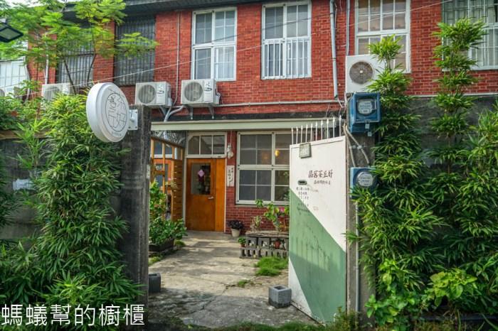 品.茗茶丘好   彰化市老屋裡的品茗時光,舊台鐵員工宿舍改造,細味品好茶風韻。