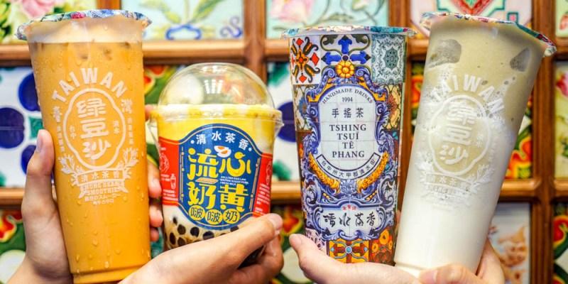 清水茶香員林靜修店 | 台中超人氣綠豆沙飲品,流心奶黃啵啵奶,復古花磚網美牆好看又好拍。