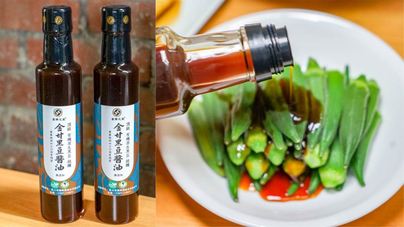 喜樂之泉金甘有機黑豆醬油 | 純釀造醬油推薦,有機無添加醬油,有機原生黑豆,吃的健康安心,全聯買的到。