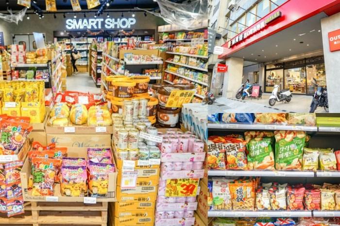 獅賣特進口零食專賣outlet向上店 | 台中最便宜日韓進口食品專賣OUTLET,各種進口餅乾飲料泡麵,超級好逛。