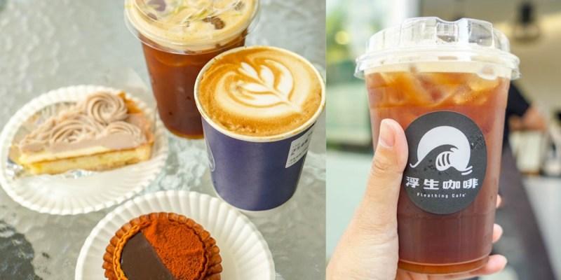 浮生咖啡 | 彰化市白色貨櫃屋咖啡,美式咖啡50元,質感好咖啡飲品平價消費。