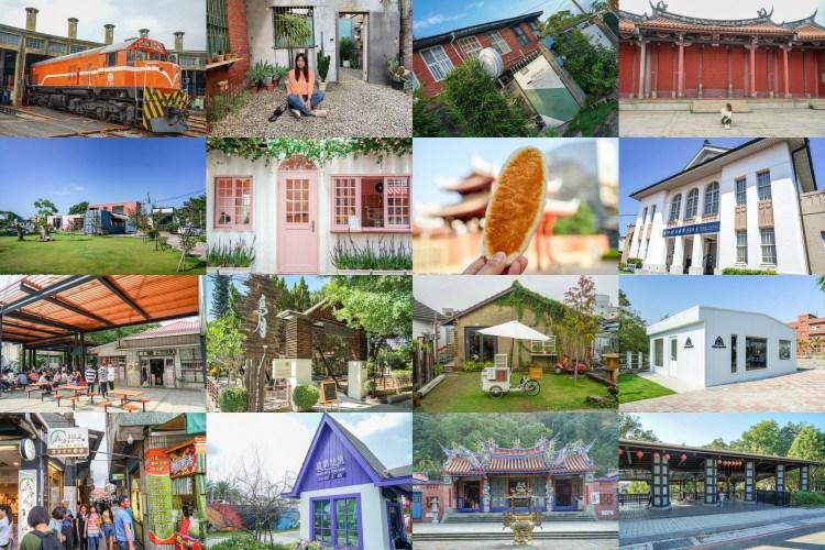 彰化景點旅遊推薦,彰化景點美食精選,彰化一日遊二日遊,鹿港、王功、田尾、彰化市。