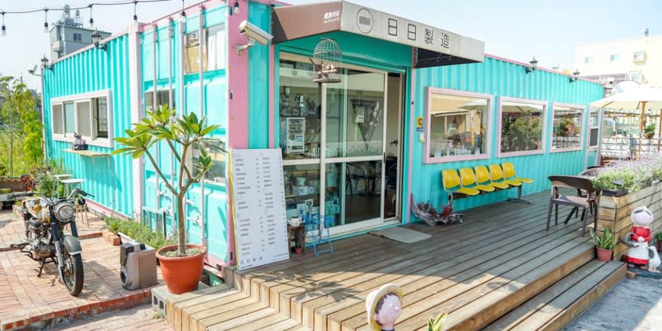 日日製造daily-coffee   彰化秀水小路裡繽紛咖啡貨櫃屋,咖啡、鬆餅、吐司平價,環境清幽好拍照。