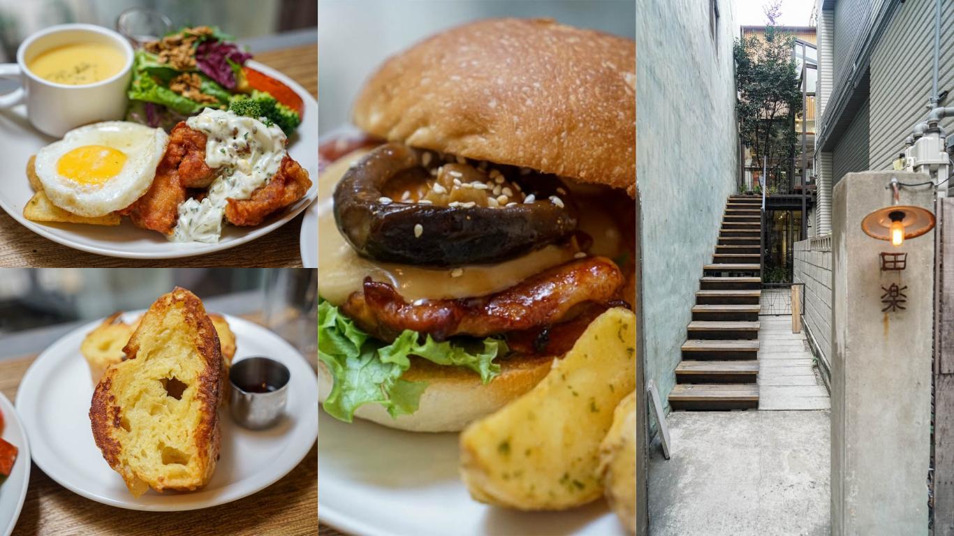 田樂公正小巷店   台中西區早午餐推薦,特色漢堡、日式風味餐點。