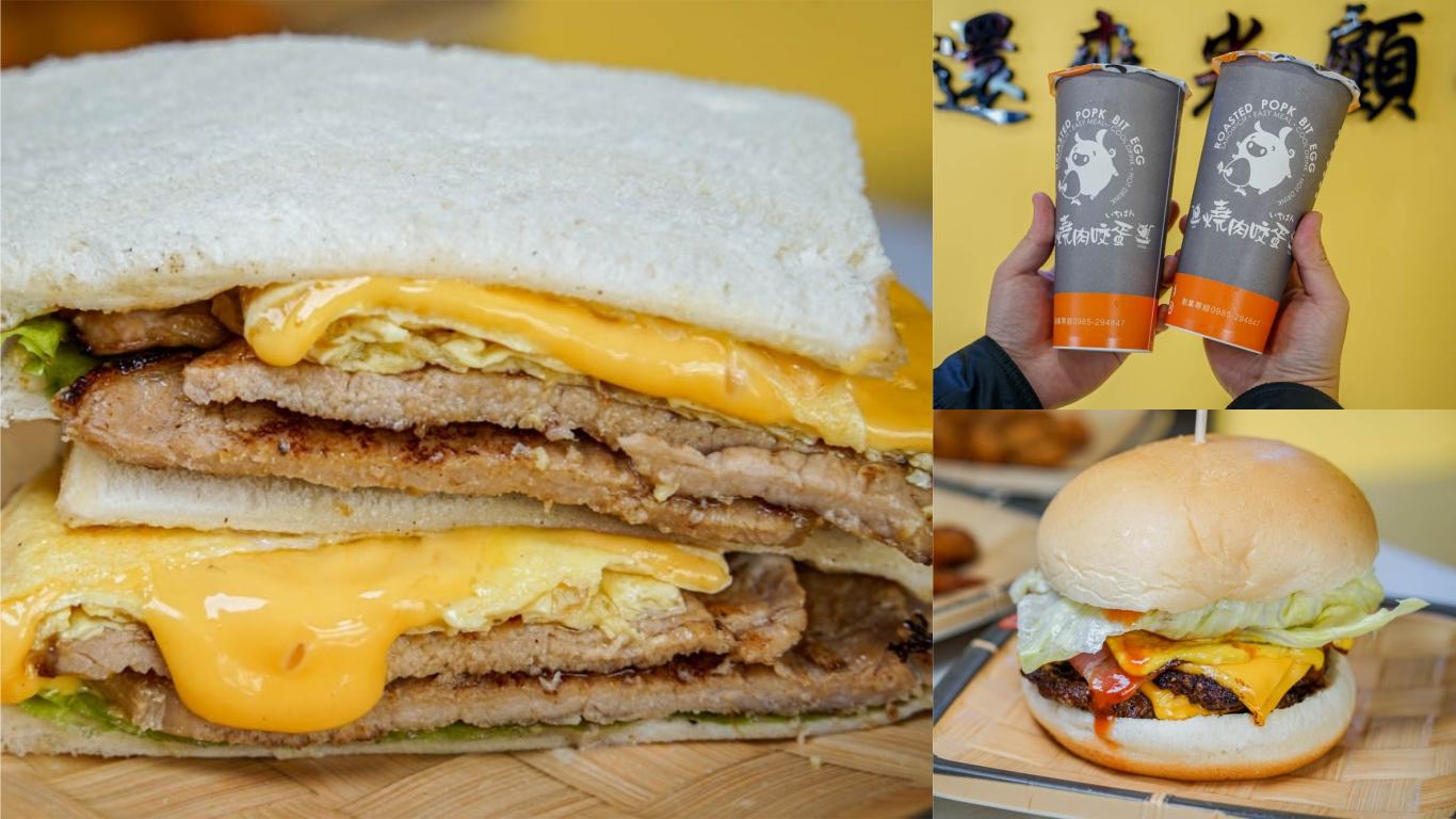 燒肉咬蛋中華店 | 爆漿燒肉歐姆蛋吐司,香酥炸物、飽足丼飯,台中西區早餐宵夜推薦。