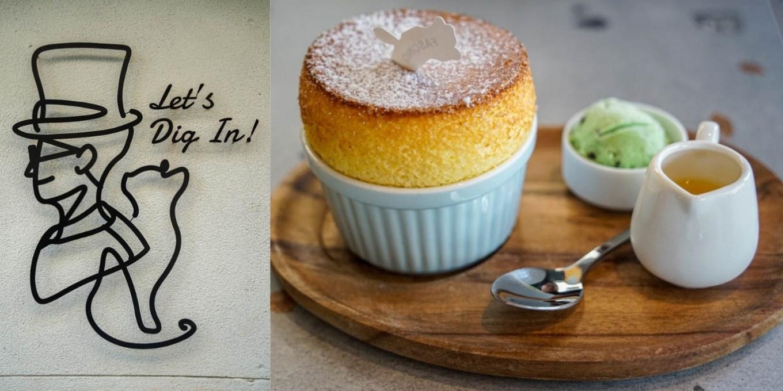 法希諾Fascino | 台中東區舒芙蕾甜點,現烤蓬鬆柔嫩梳乎厘,東區下午茶新選項。