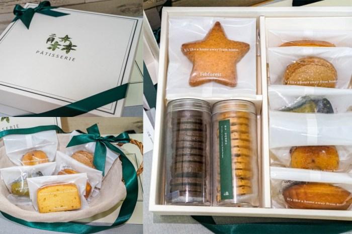 二月•森甜點工作室 | 台中知名法式手工喜餅推薦,客製化組合,質感好口味不甜膩。