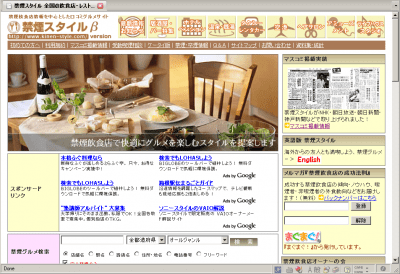 Kinenstyle screenshot