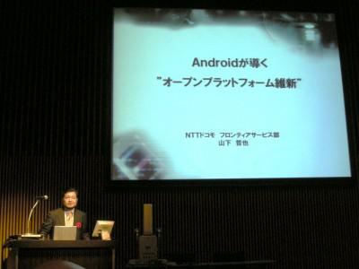 Keynote Speech by Mr. Yamashita from NTT DoCoMo
