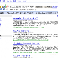 google-blog-cyberbuzz-results-screenshot