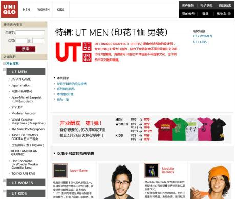 Uniqlo China's EC Site