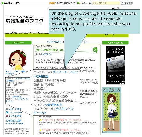 CyberAgent's PR Blog