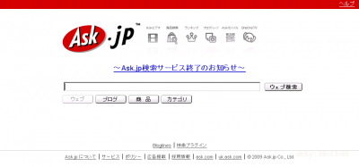ask-jp-top-saying-its-termination-screenshot