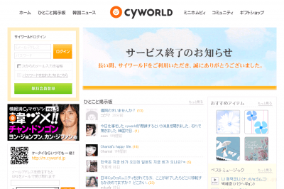 cyworld-japan-top-screenshot