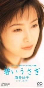 Aoi Usagi by Noriko Sakai