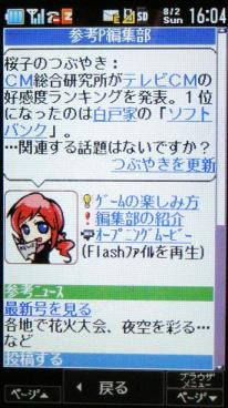 Sanko People's Screenshot