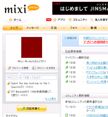 mixi-voice-top-screenshot