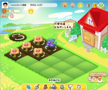 MinnanoNoen Screenshot