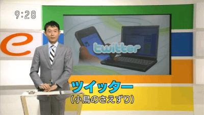 nhk-twitter-business-wide-vision-screenshot