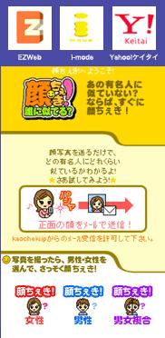 Kao-Cheki Screenshoot