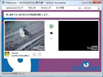 Radioooo Screenshot