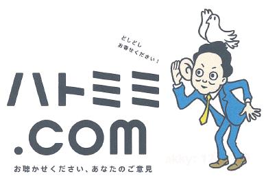 hatomimi-com-logo