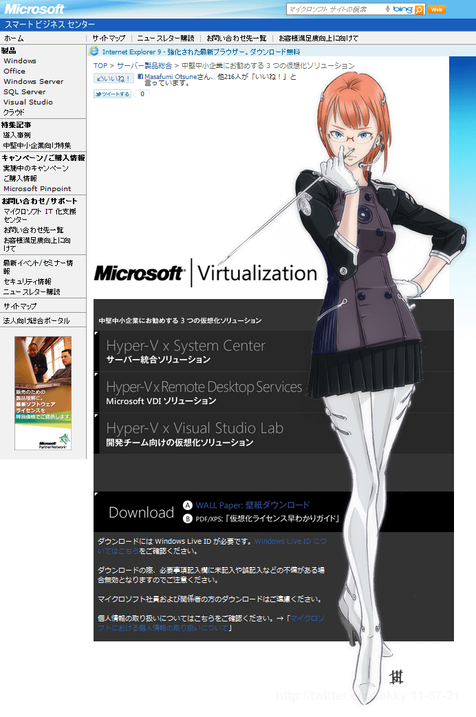 Microsoft Japan Introduces Another Anime Girl For Small And Medium Business