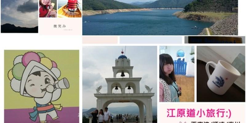 ▌韓國 ▌2015夏天,江原道小旅行。正東津/江凌/春川五天四夜之旅