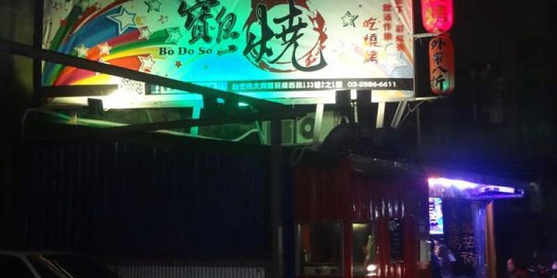 台北食記 ▌大同區。台式居酒屋,寶島燒《Iris專欄》