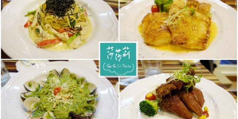 ▌食記 ▌台北。信義區。象山站|莎莎莉餐廳-Sasali Pasta♥【義式餐廳】