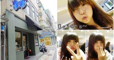 ▌頭髮日記 ▌台北市。中山區 ♥ BonBon Hair 。又變捲捲髮 設計師Eiko