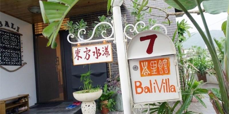 宜蘭 ▌礁溪民宿。東方水漾 ♥ 峇里館 BaliVilla 渡假。適合想放鬆的旅客