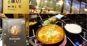 食記 ▌台北信義。市府站|NEO19。Mini K小韓坊【韓式餐廳 · 美食酒吧】