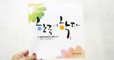 ▌韓國留學 ▌2015!韓國語學堂(2)。首爾市立大學서울시립대학교/課程DM分享
