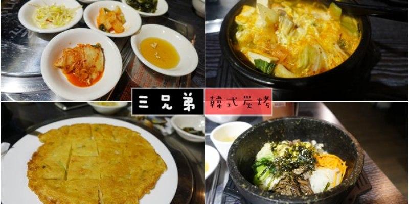 食記 ▌台北中山。行天宮站|三兄弟韓式碳烤。海鮮豆腐鍋料超多/小菜可續