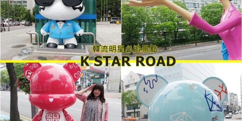 ▌韓國 ▌江南景點:狎鷗亭羅德奧站(K212)韓流明星大道K-Star ROAD追星趣