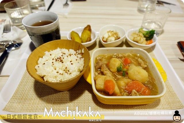 ▌食記 ▌台北。中山區。南京東路|Machikaka日式簡餐,平價不錯吃但份量少