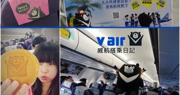 韓國 ▌威航搭乘日記   V Air 威航- 台灣釜山直飛,飛釜山的新選擇❤