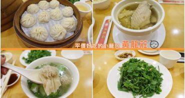 ▌食記 ▌台北中正。中正紀念堂站 黃龍莊。平價的美味小籠包店,雞湯也好喝