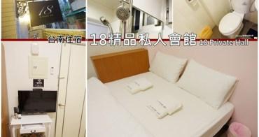 ▌台南民宿  ▌18精品私人會館。交通方便、平價/可帶寵物入住/提供桌遊♥