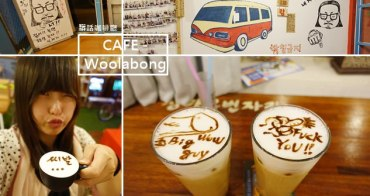 ▌韓國 ▌統營。超人氣咖啡廳 카페 울라봉髒話咖啡廳/好玩而已別太認真阿!!!!