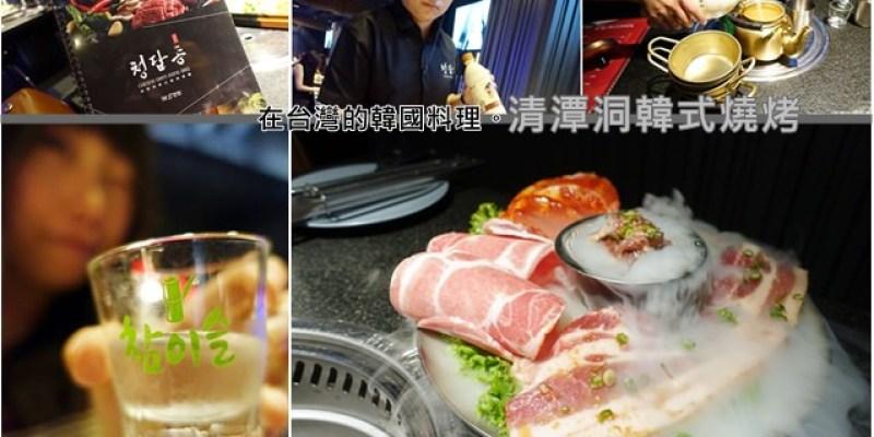 食記 ▌台北大安 國父紀念館站 : 清潭洞韓式燒烤 肉質好吃 空間寬敞舒服