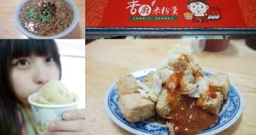 宜蘭食記 ▌羅東美食推薦 : 香廚米粉羹 臭豆腐好吃 綿綿冰也很值得吃!!!