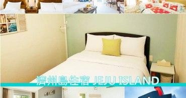 韓國自由行 ▌濟州島住宿/免費WIFI/Hotel/GuestHouse平價住宿推薦.附比價連結